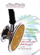 ماهنامه پیام پزشکی ورزشی