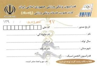 صدور نمادین کارت خدمات درمانی برای فرزند یک ورزشکار در مازندران