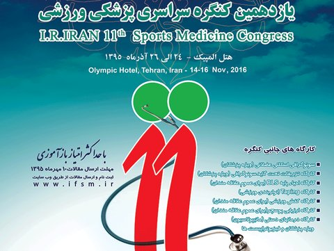 هتل المپیک میزبان یازدهمین کنگره سراسری پزشکی ورزشی ایران