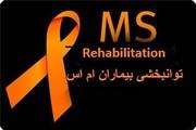 توانبخشی در بیمارانMS