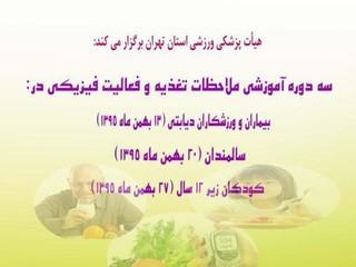 پوستر دوره آموزشی تهران