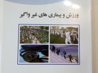 انتشار کتاب ورزش و بیماری های غیر واگیر توسط هیات پزشکی ورزشی استان همدان