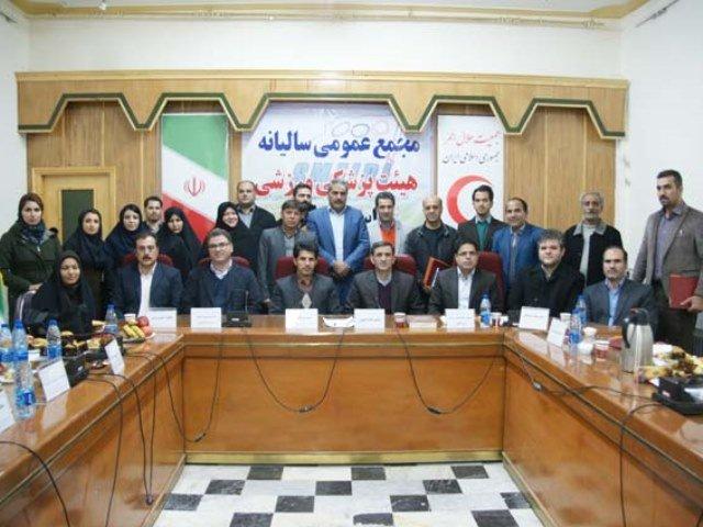 مجمع عمومی سالیانه هیئت پزشکی ورزشی استان ایلام برگزار شد
