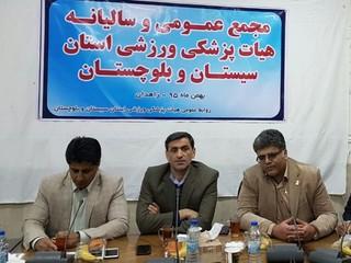 مجمع عمومی هیات پزشکی ورزشی سیستان و بلوچستان