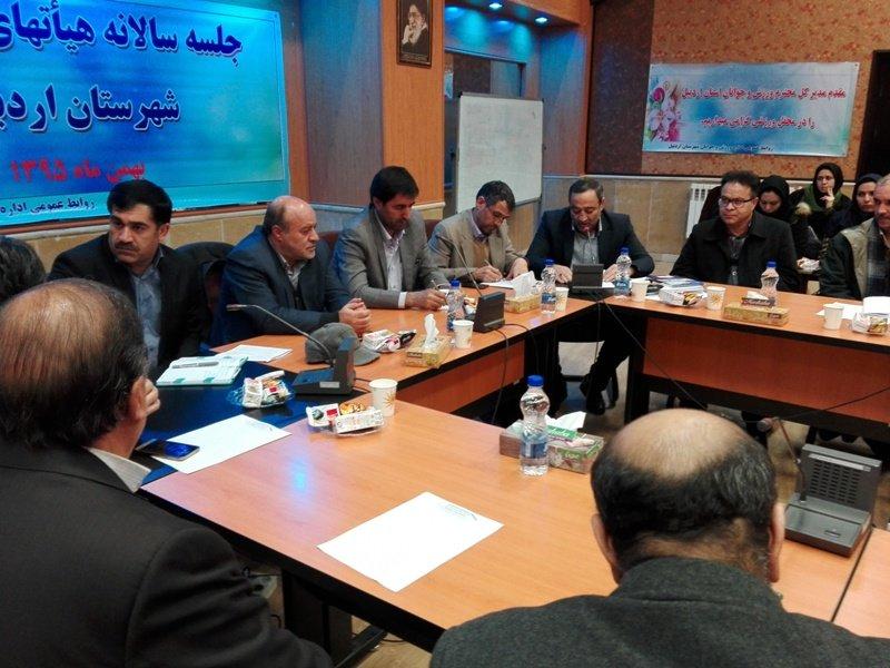 هیات پزشکی ورزشی استان اردبیل از هیاتهای برتر ورزشی تجلیل کرد
