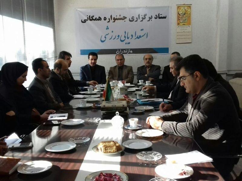 بیست وسومین جلسه ستاد برگزاری جشنواره همگانی استعدایابی ورزشی استان مازندارن