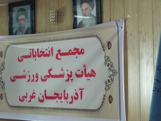 گزارش تصویری از برگزاری مجمع انتخاباتی هیات پزشکی ورزشی