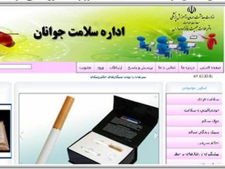 سایت وزارت بهداشت