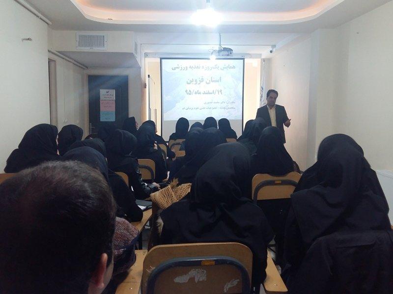 همایش یک روزه تغذیه ورزشی در قزوین برگزار شد