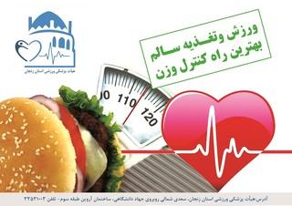 پوستر هیات پزشکی ورزشی استان زنجان