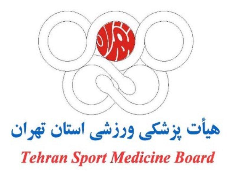اطلاعیه انتخابات هیأت پزشکی ورزشی استان تهران