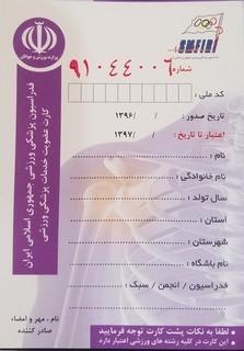 توزیع کارتهای بیمه ورزشی