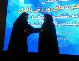 پیام تبریک پزشکی ورزشی استان به معاون ورزش بانوان گلستان