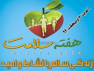 دوم اردیبهشت: غذای سالم، جامعه سالم