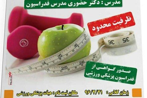 کارگاه مدیریت وزن