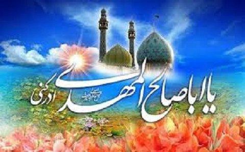 میلاد قائم آل محمد(ص) مبارک