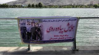 همایش پیاده روی همگانی در خرم آباد
