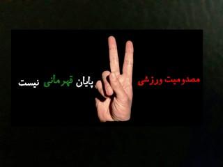 تیزر ویدئویی فارس