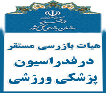 سازمان بازرسی کل کشور (دفتر مستقر در فدراسیون پزشکی ورزشی)