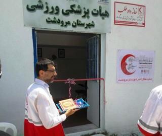 خانه داوطلبی فارس