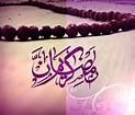 تبریک دکتر وحدت بمناسبت ماه رمضان