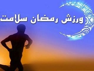 زمان مصرف قند های ساده در ماه مبارک رمضان
