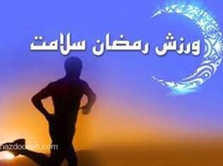 اثرات روزه و ورزش بر بدن