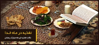 یک برنامه  برای تغذیه ورزشکاران در ماه مبارک رمضان
