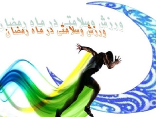 ورزش در ماه رمضان