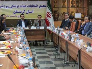 مجمع انتخاباتی ریاست هیات پزشکی ورشی کردستان