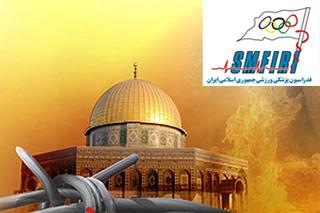 بیانیه هیات پزشکی ورزشی استان فارس به مناسبت روز جهانی قدس