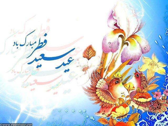 تبریک رییس هیات پزشکی ورزشی استان بمناسبت فرا رسیدن عید سعید فطر