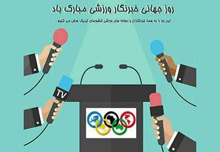 روز جهانی خبرنگاران ورزشی