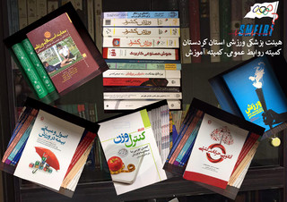 کتابخانه کردستان