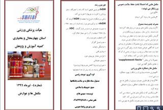 بروشور مکمل ها و عوارض در چهارمحال و بختیاری منتشر شد