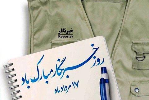 روز خبرنگار فارس