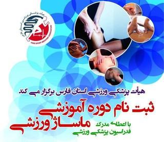 ثبت نام دومین دوره آموزش ماساژ ورزشی سال ۹۶ استان فارس آغاز شد