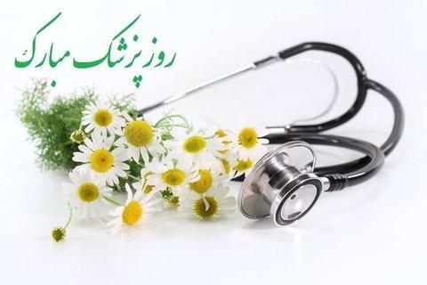 فرا رسیدن روز پزشک را خدمت تمام همکاران پزشک در بخش های ستادی و استانی فدراسیون پزشکی ورزشی و جامعه پزشکی کشور تبریک عرض می نماییم