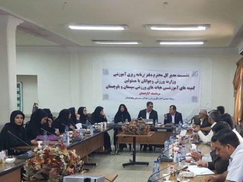 نشست کمیته های آموزش سیستان و بلوچستان