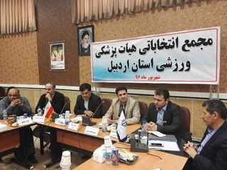 مجمع انتخابات هیات پزشکی ورزشی اردبیل