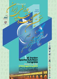 نخستین کنگره بین المللی تغذیه ورزشی ایران