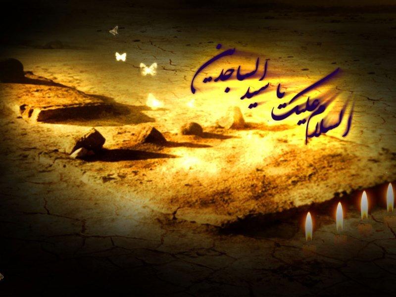 شهادت بزرگ مرد مناجات، سید سجده کننده آل طه، امام عابدان و عارفان تسلیت باد.