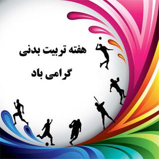 در برگزاری جشنواره هفته تربیت بدنی پیشقدم خواهیم بود
