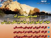همایش کوهنوردی- پزشکی ورزشی در کرمانشاه برگزار می شود