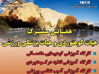 همایش کوهنوردی کرمانشاه