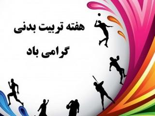 هفته تربیت بدنی-کرمان