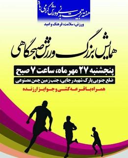همایش پیاده روی زنجان