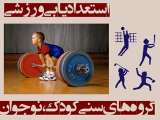 استعدادیابی ورزشی