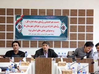 نشست هم اندیشی روسای ادارات ورزش و جوانان شهرستانها، درخاتم یزد برگزار شد.