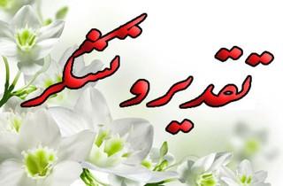 تقدیر دکتر طیبی از دفتر آموزش مداوم دانشگاه علوم پزشکی گلستان